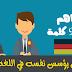 اهم 9000 كلمة لمن يريد أن يؤسس نفسه في اللغة الالمانية وتعلم كيفية نطق الكلمات الماني عربي