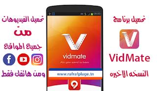 تحميل تطبيق فيدمات 2019 مجانا برابط مباشر VidMate