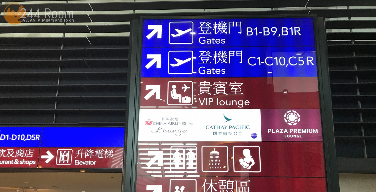 taoyuan-lounge-sign