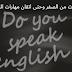 40 درس لتعلم اللغة الآنجليزية كامل من البداية و قناة لإتقان جميع مهارات اللغة