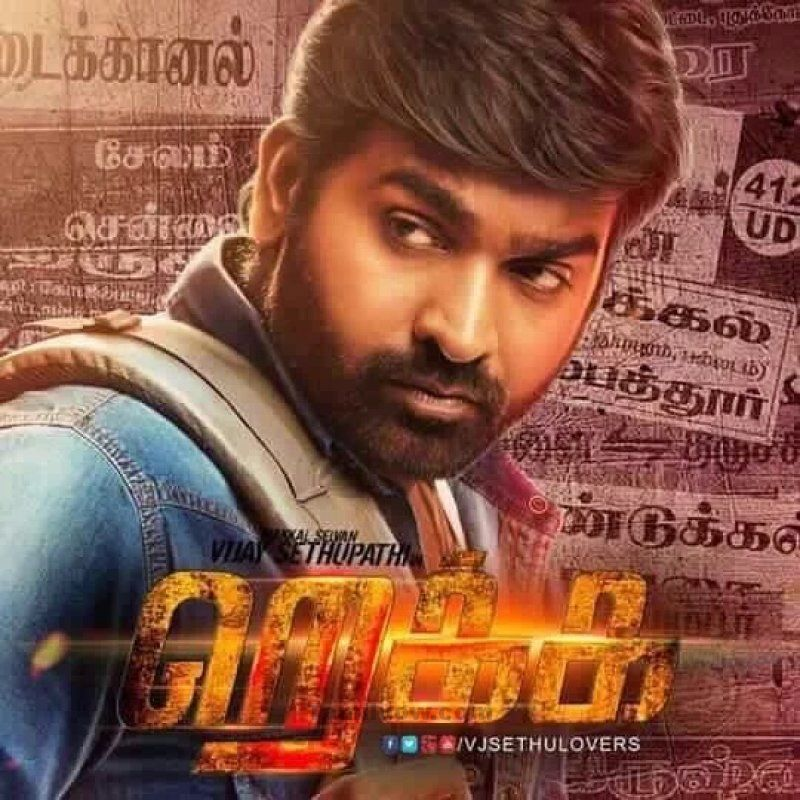 Vijaya Gurunatha Sethupathi New Upcoming movie Rekka poster, Lakshmi Menon images movie