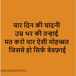 चार दिन की चांदनी sad hindi shayari
