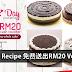 Secret Recipe 免费送出RM20 Voucher!只需购买蛋糕就能获得!