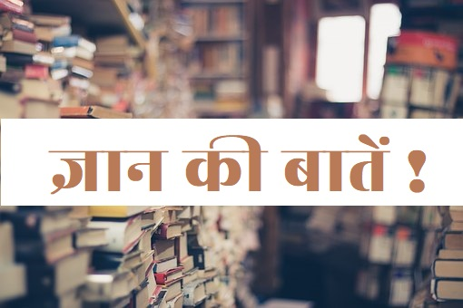 gyan-ki-bate-ज्ञान-की-बातें-hindi-me