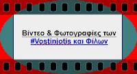 https://vostiniotis.blogspot.com/p/vostiniotis-vostiniotis.html