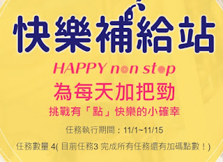 HAPPY GO 快樂補給站 答案 11/1