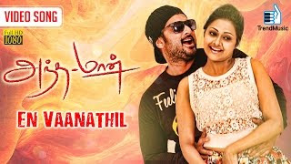 Andaman – En Vaanathil Video Song | Richard, Mano Chitra | SPL Selvadasan