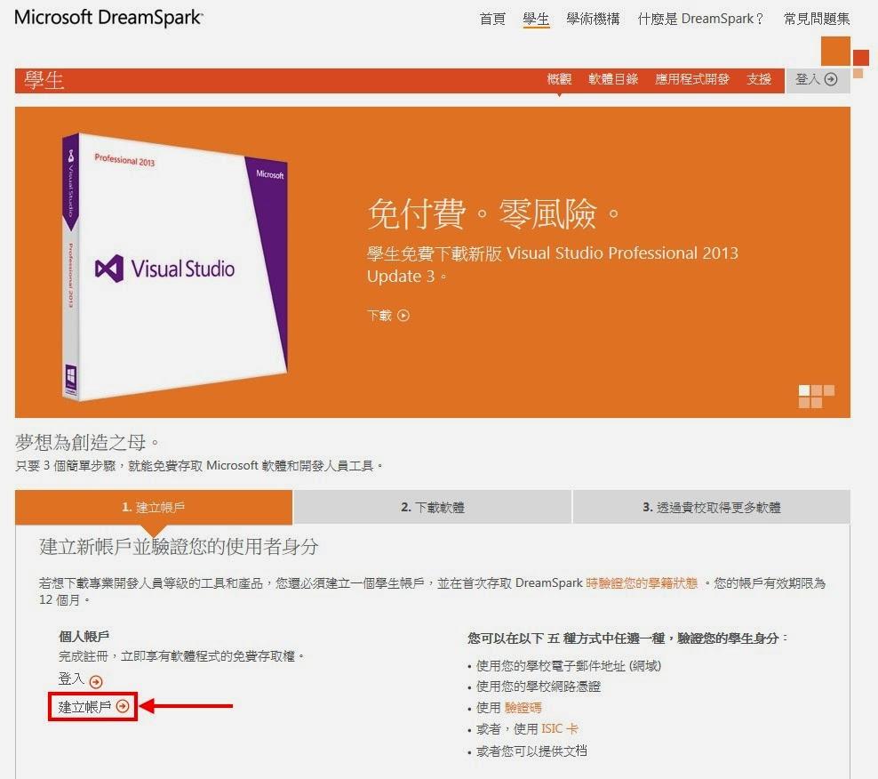 Hsiu's Blog: 合法免費使用 Microsoft Visual Studio 2013 Professional