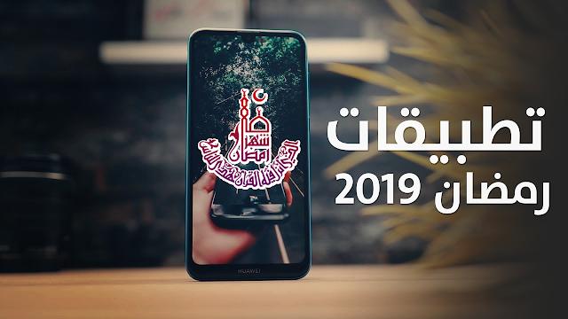 افضل 5 تطبيقات اندرويد 2019 يجب عليك تثبيتها في شهر رمضان - افضل تطبيقات شهر رمضان 2019