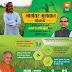 """Bhavantar Bhugtan Yojana"" Launched in Madhya Pradesh"