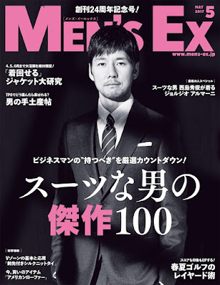 MEN'S EX (メンズ・イーエックス) 2017年05月号 raw zip dl