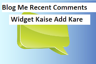 Blogger Me Recent Comments Widget Kaise Add Kare
