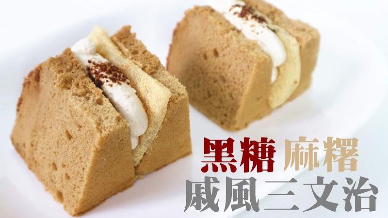 Brown Sugar Mochi Chiffon Sandwich 黑糖麻糬戚風三文治