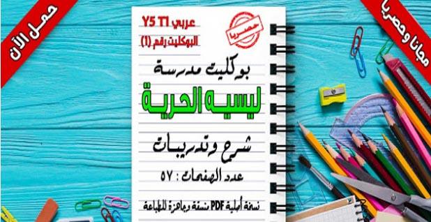 تحميل بوكليت مدرسة ليسيه الحرية في منهج اللغة العربية للصف الخامس الابتدائي الترم الاول 2019