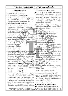 Tnpsc vao exam question paper in tamil pdf 2013