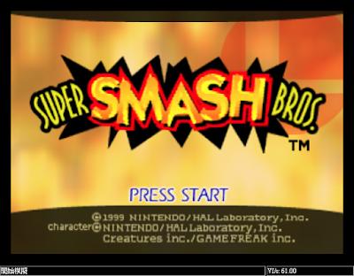 【N64】任天堂明星大亂鬥(Super Smash Bros.),超好玩的派對格鬥遊戲!