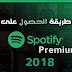 طريقة الحصول على تطبيق Spotify كامل (إستماع و تحميل) 2018