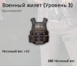 Военный жилет 3 уровня(Military Vest Level 3)