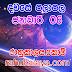 රාහු කාලය | ලග්න පලාපල 2020 | Rahu Kalaya 2020 |2020-01-06