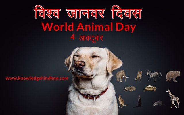 World Animal Day 2018 In Hindi - विश्व जानवर दिवस हिंदी में