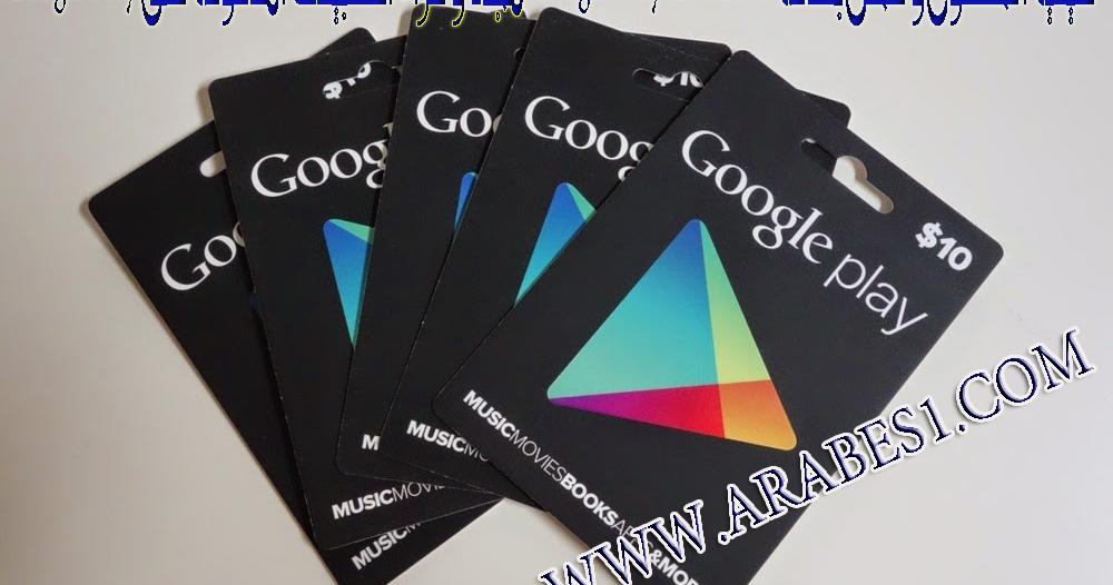6069742eb سودان تكنولوجي: سارع فى الحصول على بطاقة Google Play Gift مع رصيد 25 دولار  مجانا