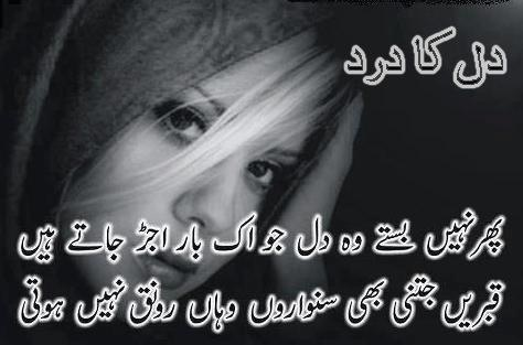 Urdu Poetry Picture and Images :  اردو شاعری