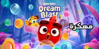 تحميل لعبة Angry Birds Dream Blast مهكرة بأخر اصدار