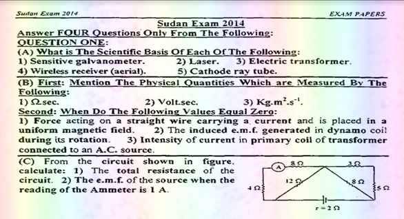 امتحانات السودان فيزياء لغات physics  بالاجابات من 2014– 2019 للثانوية العامة