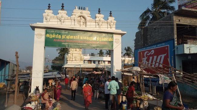 Sri Dakshina Kasi Kala Bhairavar Temple Archway