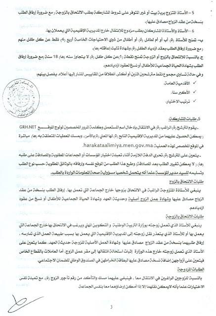 مذكرة الحركة الانتقالية الجهوية لجهة مراكش آسفي