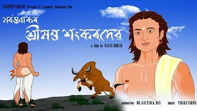 first-assamese-language-animation-film-to-hits-theatres