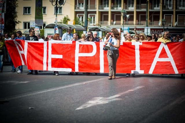 ΑΔΕΔΥ: Κήρυξε 24ωρη απεργία σε όλο το Δημόσιο