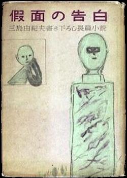 Confessions of a Mask, Yukio Mishima, sonoko, kochan, Kamen no Kokuhaku (假面の告白?), book cover