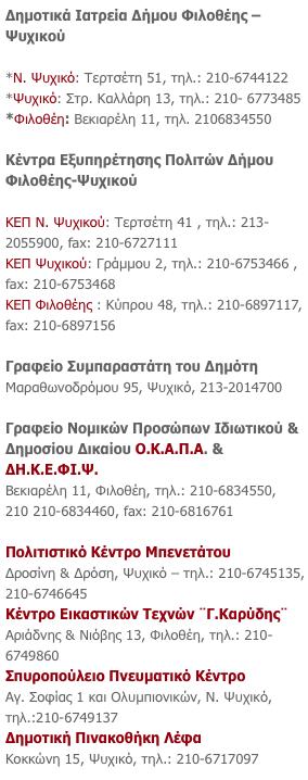 01d5c3acd7 ΧΡΗΣΙΜΑ ΤΗΛΕΦΩΝΑ
