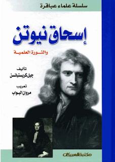 تحميل كتاب إسحاق نيوتن والثورة العلمية.PDF مترجم برابط مباشر