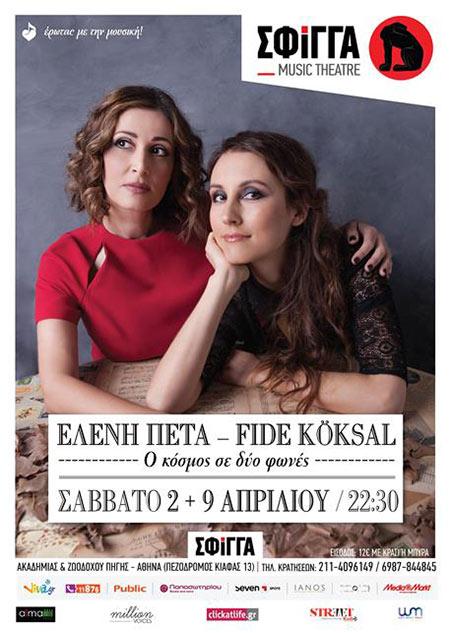 Ελένη Πέτα και Fide Köksal στη Σφίγγα