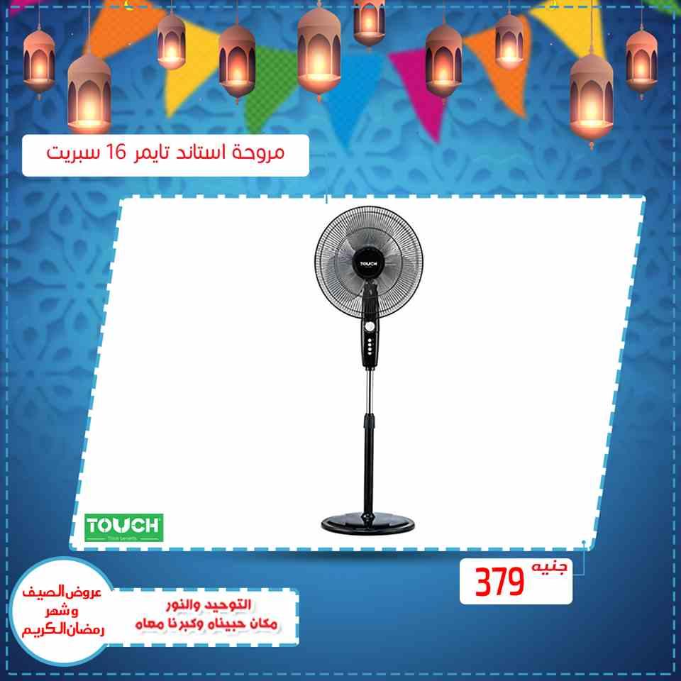 عروض التوحيد والنور رمضان على الاجهزة الكهربائية من 15 ابريل 2019
