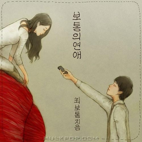 Botton Choi – 보통의 연애 – EP