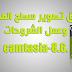تنزيل برنامج camtasia-8.6.0.2079 التحديث الاخير نسخة كاملة مع الشرح الكامل لبرنامج
