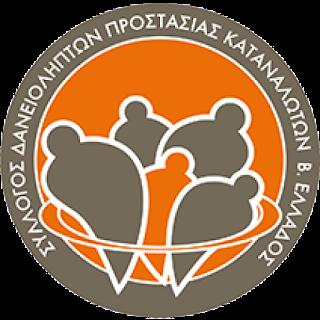 Σύλλογος Δανειοληπτών & Προστασίας Καταναλωτών Βορείου Ελλαδος - Νεόπτωχοι, κατασχετήρια και δήθεν υγιείς επιχειρήσεις