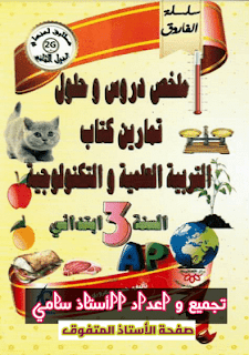 حلول كتاب التربية العلمية و التكنولوجية للسنة الثالثة ابتدائي PDF