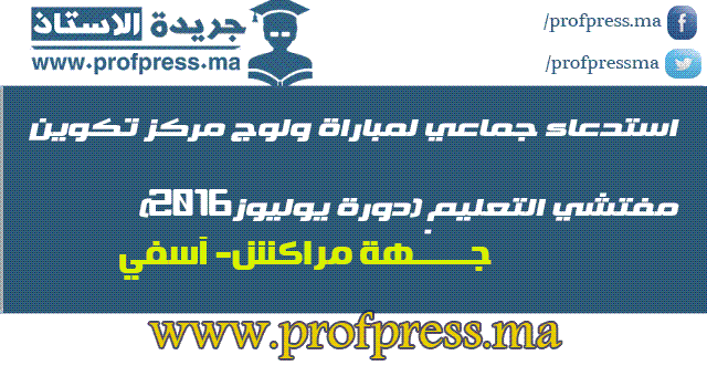 جهة مراكش-اسفي:استدعاء جماعي لمباراة ولوج مركز تكوين مفتشي التعليم (دورة يوليوز2016)