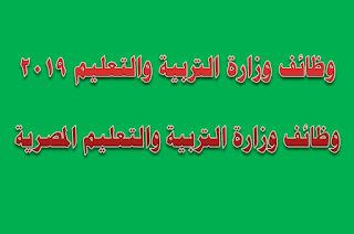 تفاصيل وظائف وزارة التربية والتعليم 2019 لسد العجز علي مستوي الجمهورية