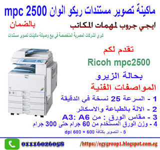 ريكو MPC 2500