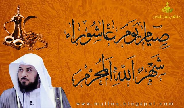 فضل يوم عاشوراء | عبر ومواعظ مع د. محمد العريفي
