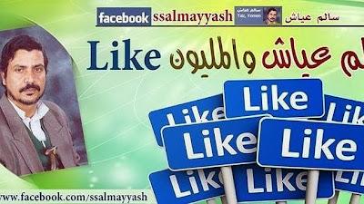Los comentarios en la red social se dividen entre los que apoyan la idea porque pone sobre el tapete la problemática de los jóvenes para alcanzar la dote y los que no les gusta porque sospechan de búsqueda de fama del progenitor Un padre en Yemen ha decido innovar en las rigideces del tradicional matrimonio musulman y ha pedido como dote para dar a su hija en matrimonio, en lugar de dinero, un millón de «me gustas» en Facebook. El hombre, llamado Salem Ayash, es un poeta de la ciudad de Taiz, según la BBC, y su «requisito» para aceptar