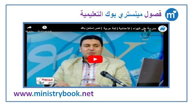 شرح نص استعن بالله - لغة عربية الصف الثالث الاعدادي ترم ثاني