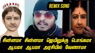 Sinnamma & Kannamma Remix Song