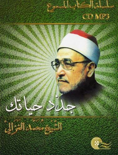 ملخص كتاب جدد حياتك محمد الغزالي