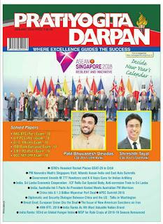 Pratiyogita Darpan January 2019 PDF in English
